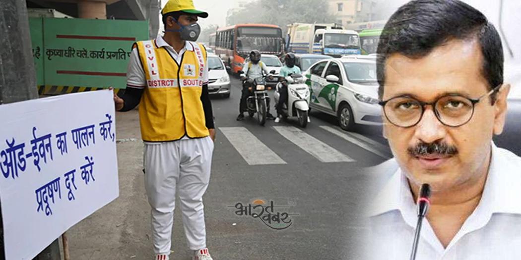 odd even formula दिल्ली में प्रदूषण के कारण ऑड-ईवन लागू, सीएम बोले अपने परिवार के लिये करें नियम का पालन