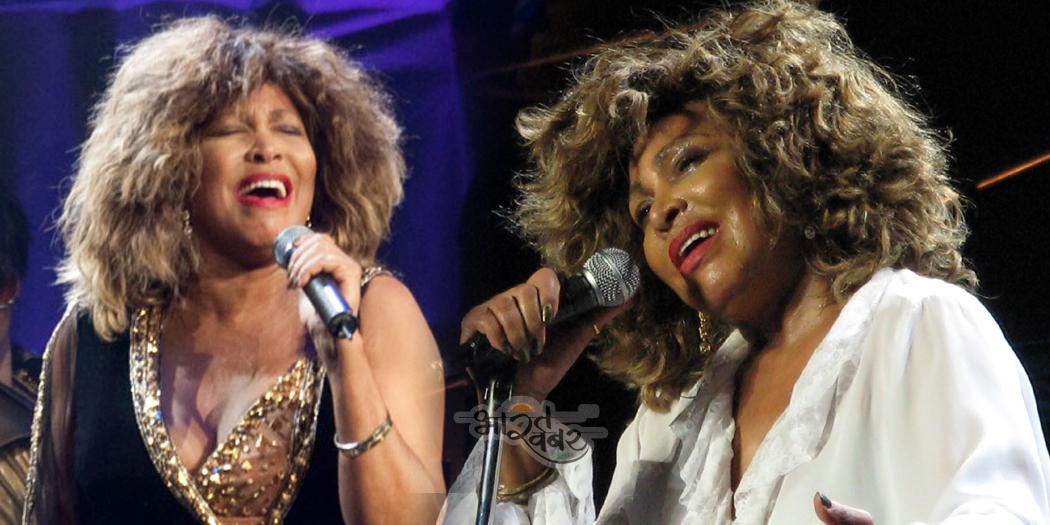 teena turner singer america पार्टी नहीं घर पर मौजमस्ती करना पसंद करतीं हैं टीना टर्नर