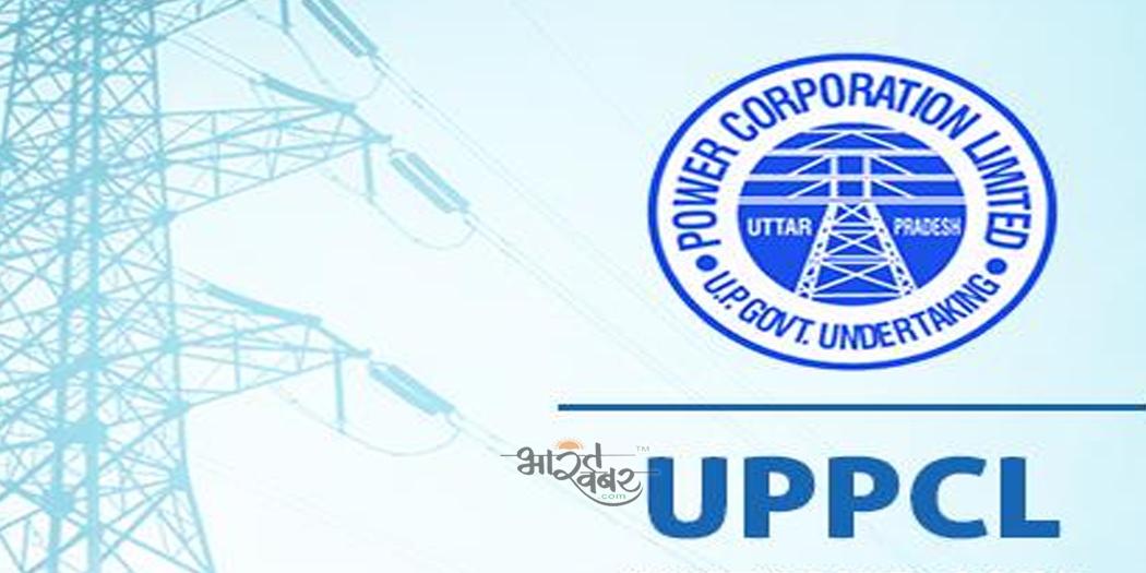 uppcl india उत्तर प्रदेश पावर कॉर्पोरेशन लिमिटेड के अध्यक्ष को बर्खास्त करने की मांग
