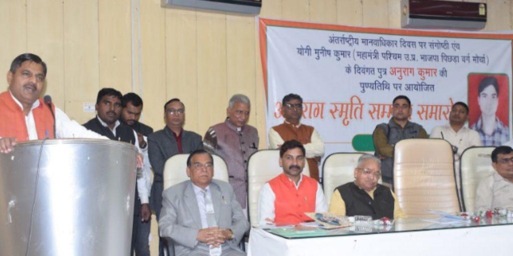 Naresh upadhyay 3 मानव की गरिमा बनाये रखने के लिए एक-दूसरे का सम्मान जरूरी: विजय कश्यप