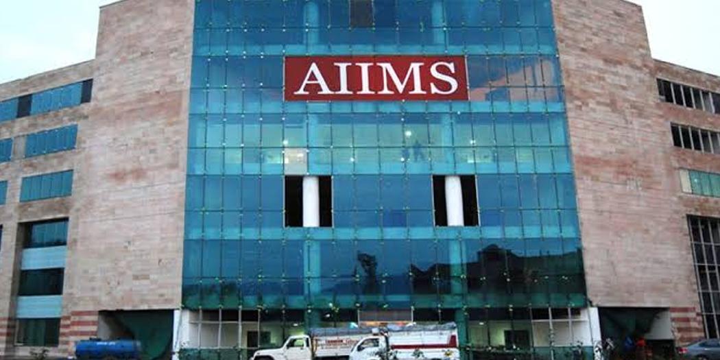 aiims rishikesh एम्स ऋषिकेश में कैंसर उपचार के लिए अत्याधुनिक मशीन लगाई जाएगी
