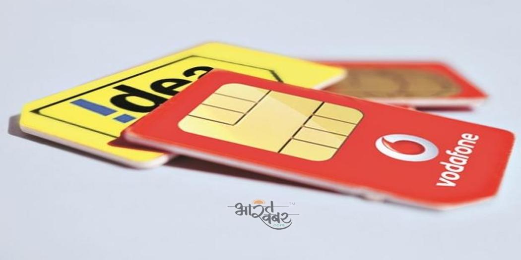 idea vodafone 3 दिसंबर से होगी वोडाफोन-आइडिया सेवाओं की बढ़ोतरी