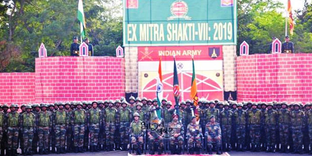 mission shakti भारत व श्रीलंका की सेनाओं के बीच मित्र शक्ति-7 युद्धाभ्यास