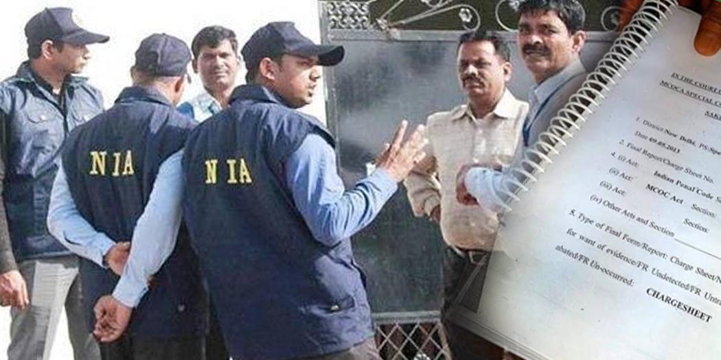 nia chargsheet दो ISIS संदिग्धों के खिलाफ NIA ने दाखिल की चार्जशीट