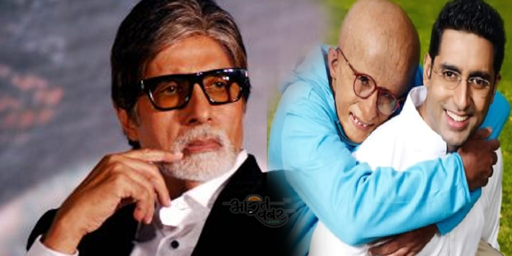 pa movie 'पा' के पूरे हुऐ 10 साल , अमिताभ बच्चन हुए भावुक