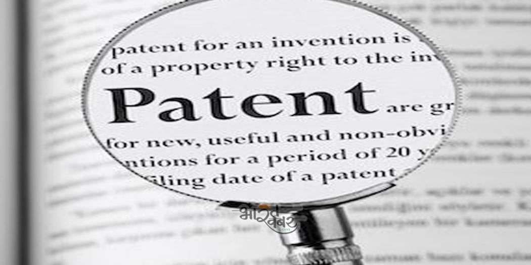 patent पायलट कार्यक्रम भारतीय अन्वेषकों को शीघ्र पेटेंट अनुदान की सुविधा प्रदान करेगा