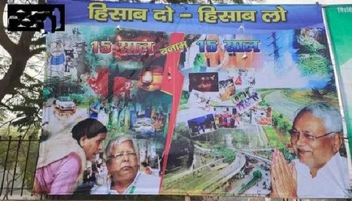 बिहार बिहार में इसी साल से होने वोले हैं विधानसभा चुनाव, जदयू-राजद के बीच पोस्टर वार शुरू