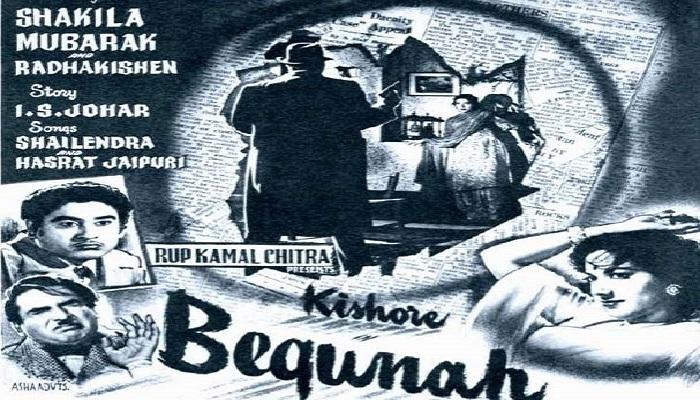 बेगुनहा 60 साल पहले बैन हुई फिल्म बेगुनाह की मिली रील, मुंबई HC ने दिए थे प्रिंट को नष्ट करने के आदेश