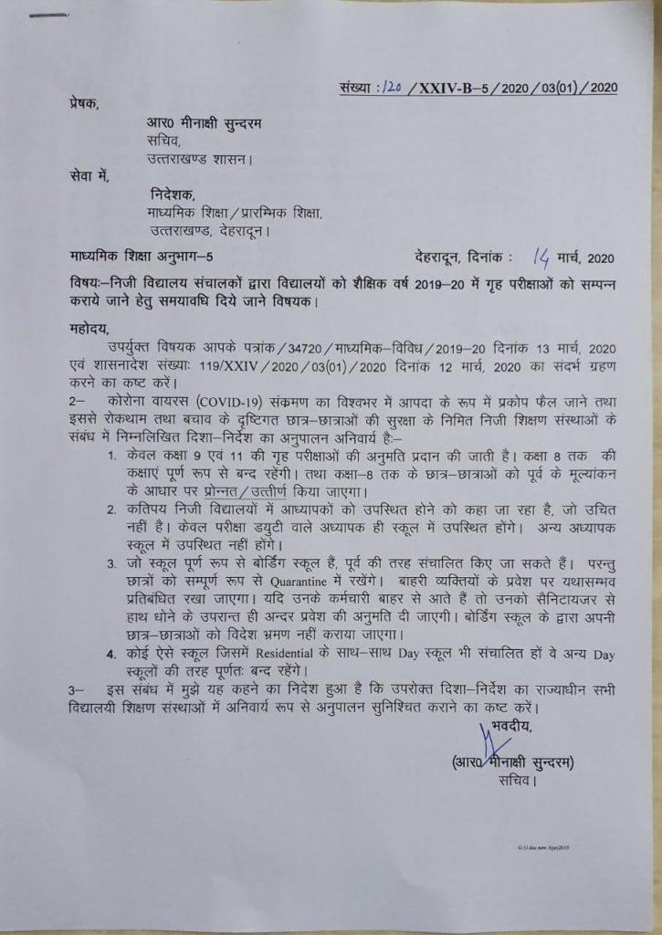 देहरादून 2 कोरोना वायरस के बढ़ते खतरे को लेकर उत्तराखंड सरकार ने अलर्ट जारी किया, 31 मार्च तक स्कूल बंद रखने के आदेश