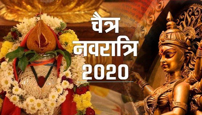 चैत्र नवरात्रि 2020: जाने कब और कैसे मनाया जाएगा त्योहार, जाने कब है शुभ मुहूर्त