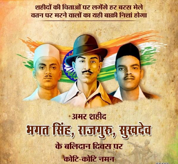 Shaheed Diwas 23 March LoveSove 1 शहीद दिवस: जाने भगत सिंह, सुखदेव और राजगुरू के बारे में कुछ अनसुने पहलु