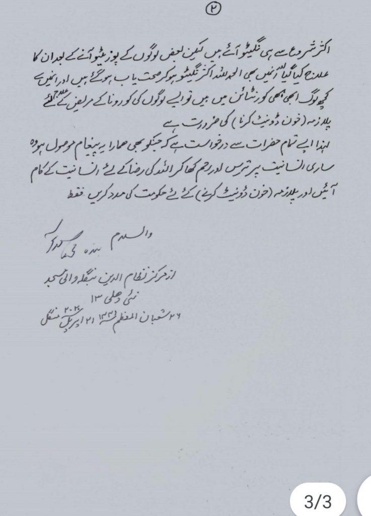 मौलाना 2 आरोपी तब्लीगी जमात के प्रमुख मौलाना साद ने जमातियों से अपना प्लाज्मा दान करने की अपील की