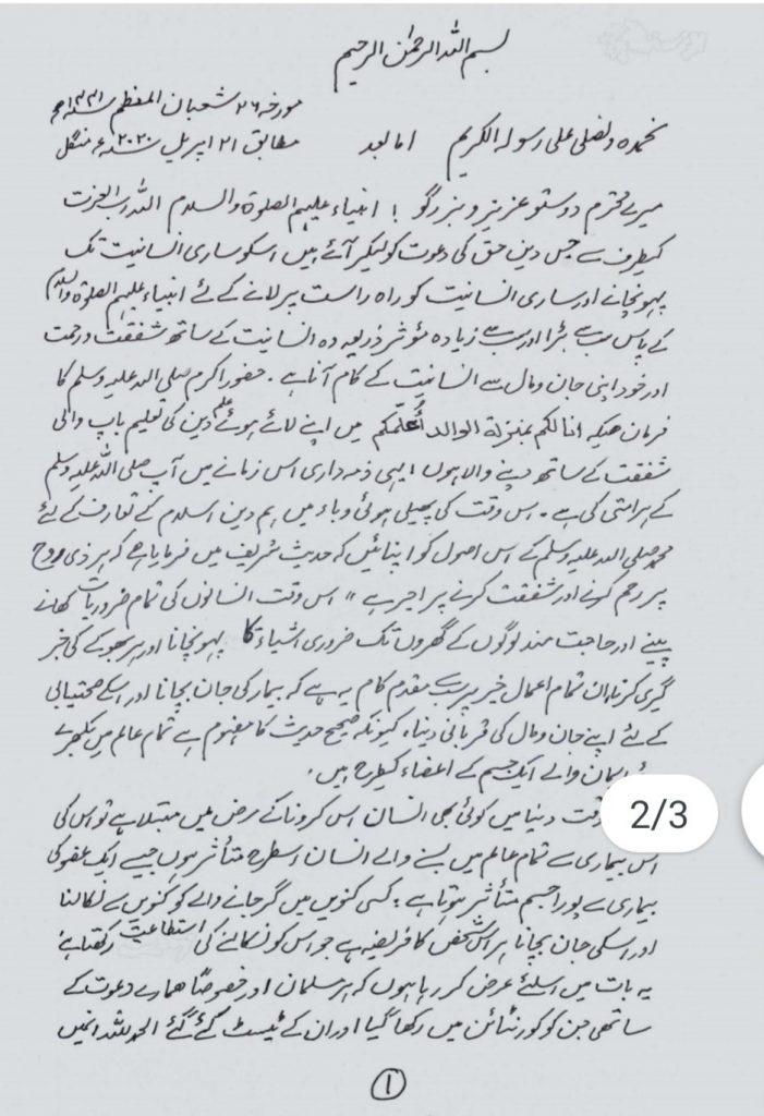 मौलाना 3 आरोपी तब्लीगी जमात के प्रमुख मौलाना साद ने जमातियों से अपना प्लाज्मा दान करने की अपील की