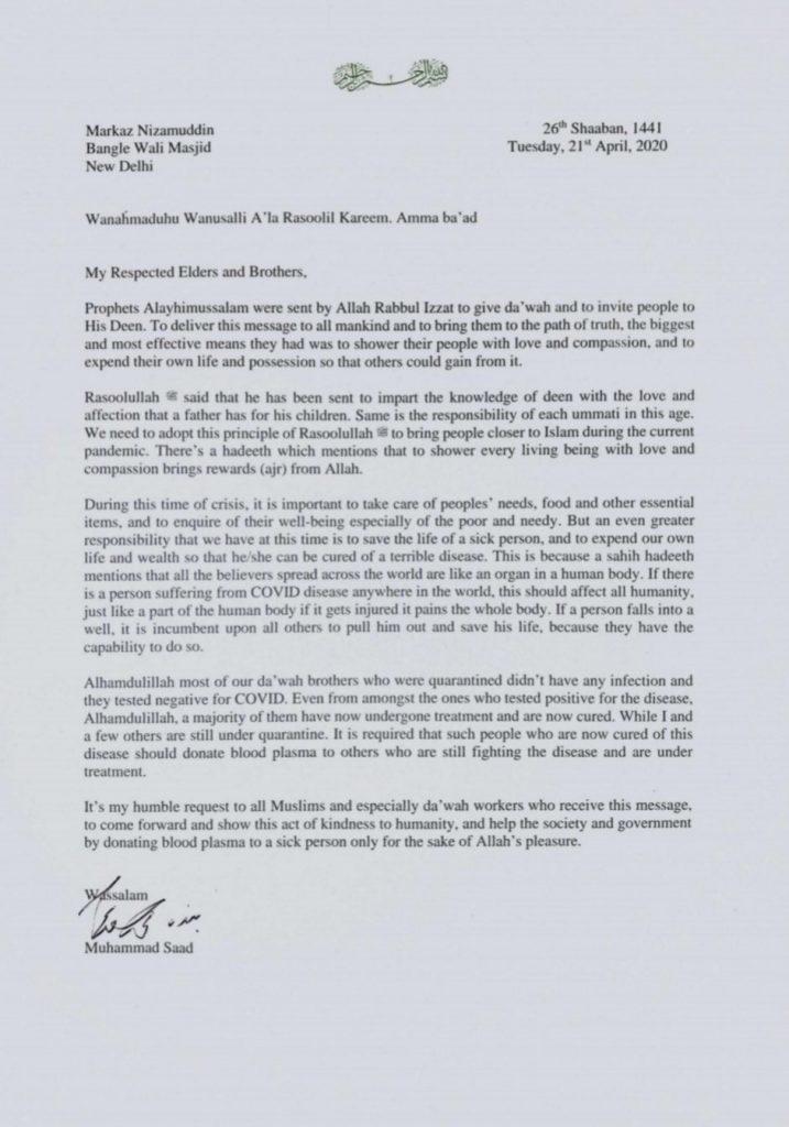 मौलाना 4 आरोपी तब्लीगी जमात के प्रमुख मौलाना साद ने जमातियों से अपना प्लाज्मा दान करने की अपील की