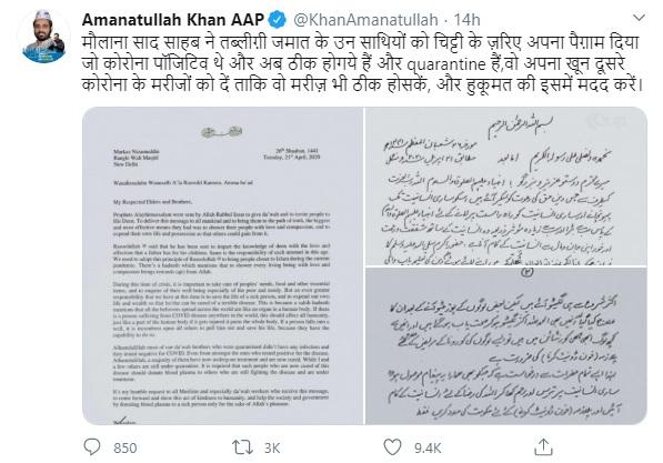 मौलाना 5 आरोपी तब्लीगी जमात के प्रमुख मौलाना साद ने जमातियों से अपना प्लाज्मा दान करने की अपील की