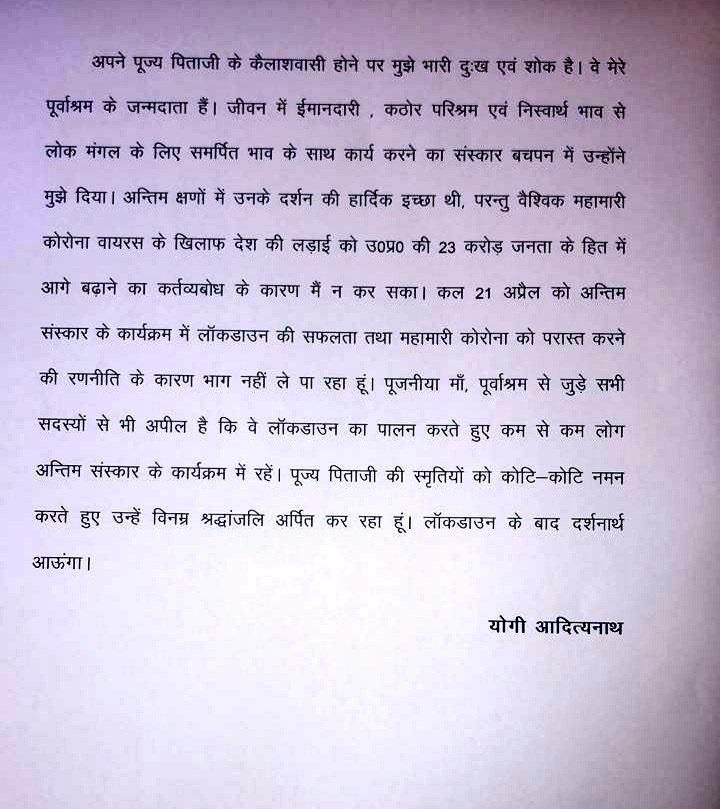 cm yogi उत्तर प्रदेश के मुख्यमंत्री योगी आदित्यनाथ कल अपने पिता के अंतिम संस्कार में नहीं लेंगे भाग