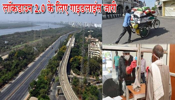 Bharat Khabar | लॉकडाउन पार्ट-2 गृह मंत्रालय | Special, Breaking & Latest News