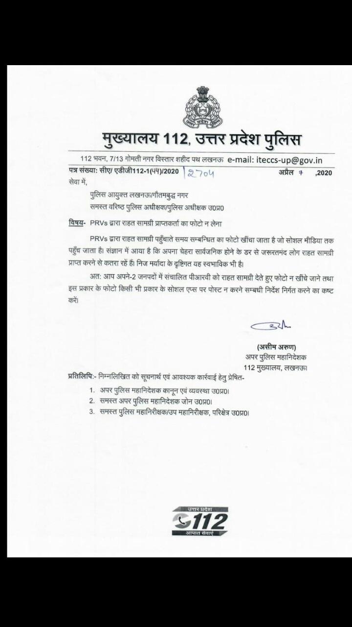 up sarkar यूपी सरकार ने राहत सामग्री बांटते समय फोटो न खिचवाने के संबंध में जारी किया नोटिस