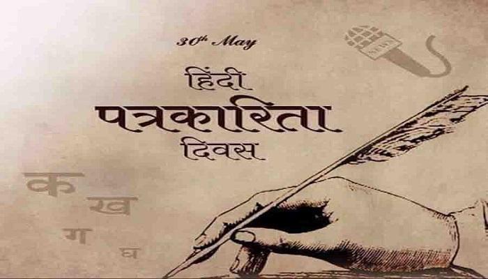 हिंदी पत्रकारिकता दिवस 1 जाने क्यों 30 मई ही मनाया जाता है हिंदी पत्रकारिता दिवस, क्या है इसके पीछे का राज