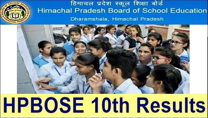 himachal pradesh HPBOSE 10वीं का रिजल्ट घोषित, कांगड़ा की तनु ने 98.71 अंक से किया टॉप, बाकी सुची इस साइट पर देंखे hpbose.org