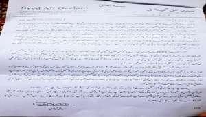 huriyat 1 सैयद अली शाह गिलानी ने ऑल पार्टी हुर्रियत कॉन्फ्रेंस से किया किनारा..