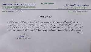 huriyat 2 सैयद अली शाह गिलानी ने ऑल पार्टी हुर्रियत कॉन्फ्रेंस से किया किनारा..