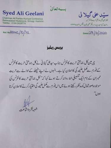 jammu and kashmir 4 जम्मू-कश्मीर में अलगाववादी नेता सैयद अली शाह गिलानी ने हुर्रियत कॉन्फ्रेंस से दिया इस्तीफा