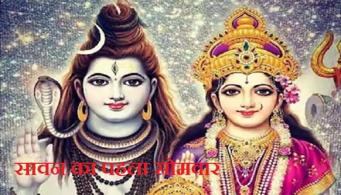 आज है सावन का पहला सोमवार, पूरा महीना भगवान शिव और मां पार्वती को समर्पित, ऐसे करें पूजा
