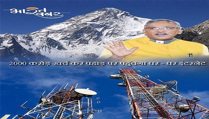 trivender 1 उत्तराखंड में नई दूरसंचार क्रांति, भारत नेट फेज-2 स्वीकृत