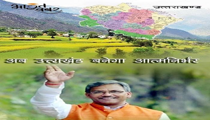 trivender 2 1 आत्मनिर्भर भारत में पंचायतों की महत्वपूर्ण भूमिका: मुख्यमंत्री
