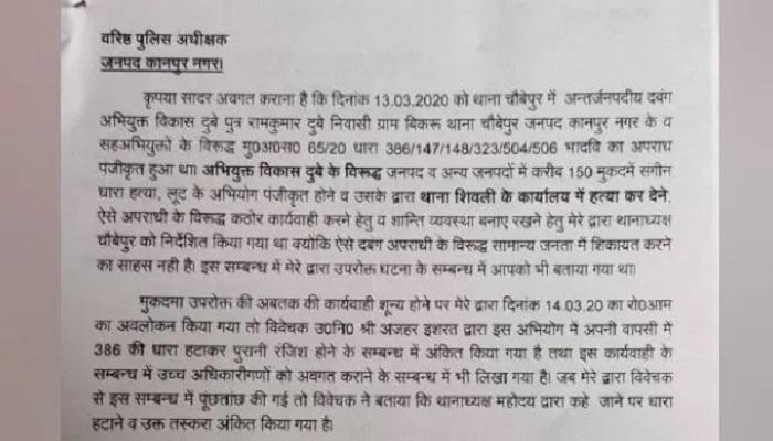 up 1 आखिर क्या है डीएसपी देवेंद्र मिश्रा की कथित चिट्ठी का राज, पुलिस का कहना- चिट्ठी पुलिस रिकॉर्ड में है ही नहीं