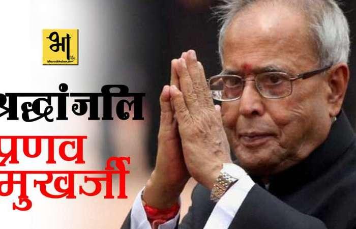13वें राष्ट्रपति भारत रत्न प्रणब मुखर्जी का यूं चले जाना