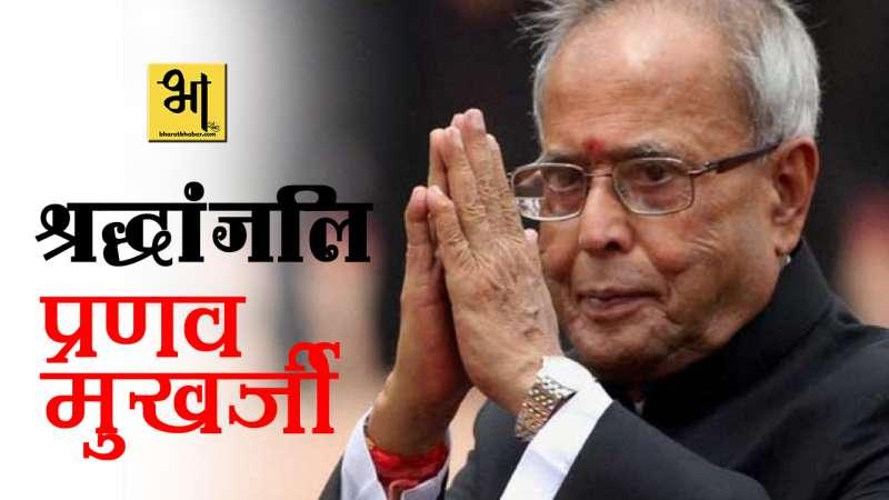 shraddhanjali 13वें राष्ट्रपति भारत रत्न प्रणब मुखर्जी का यूं चले जाना