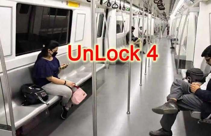 UnLock 4: मेट्रो खुलेगा, आयोजन होंगे, स्कूल भी जायेंगे छात्र