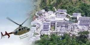 vaishno devi helicopter वैष्णों देवी -हेलीकाप्टर की आनलाइन बुकिंग 12 सितंबर से