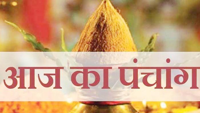 Aaj Ka Panchang में जानें शुभ मुहूर्त व राहु की दशा
