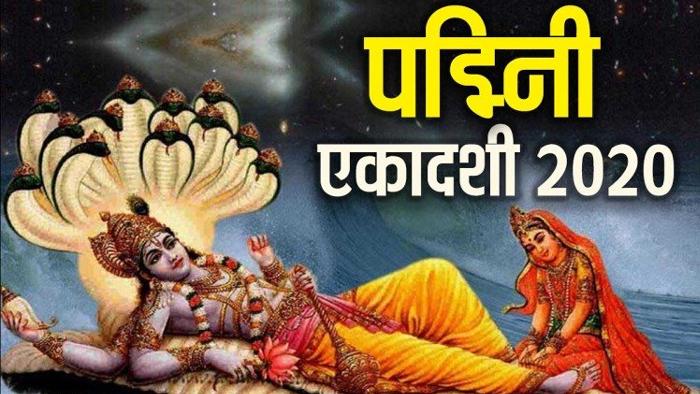 Padmini Ekadashi Vrat के 5 प्रमुख परिणाम