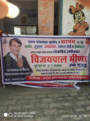 rajasthan sarpanch election campaign सरपंच प्रत्याशी की दंडोति परिक्रमा, बाल्टी में मांगते हैं लोगों से वोट