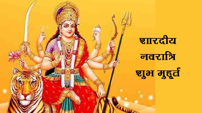 शारदीय नवरात्रि 2020 || Sharadiya Navratri 2020