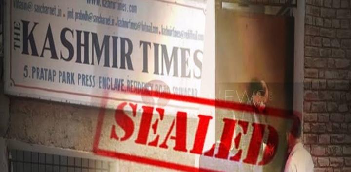 1d894d6e 0408 4a97 9822 23e547441f8e पत्रकारिता का लगातार हो रहा हनन, एस्टेट विभाग ने सील किया कश्मीर टाइम्स का दफ्तर