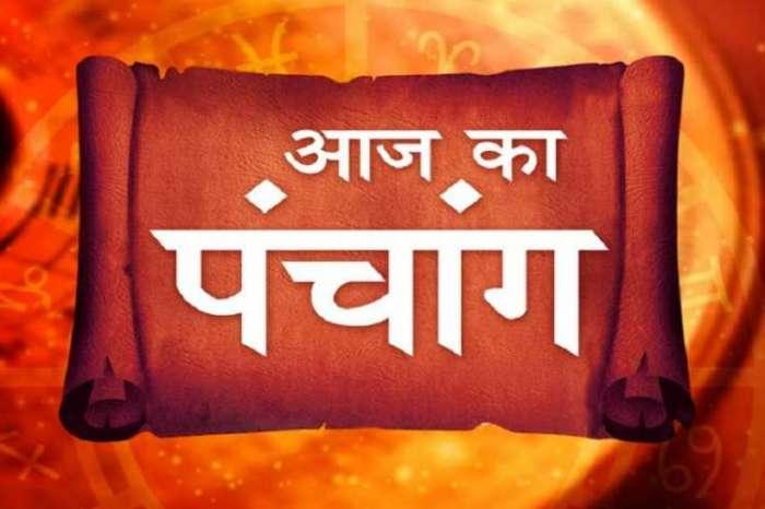 Aaj Ka Panchang में जाने शुभ,अशुभ मुहूर्त और राहु काल