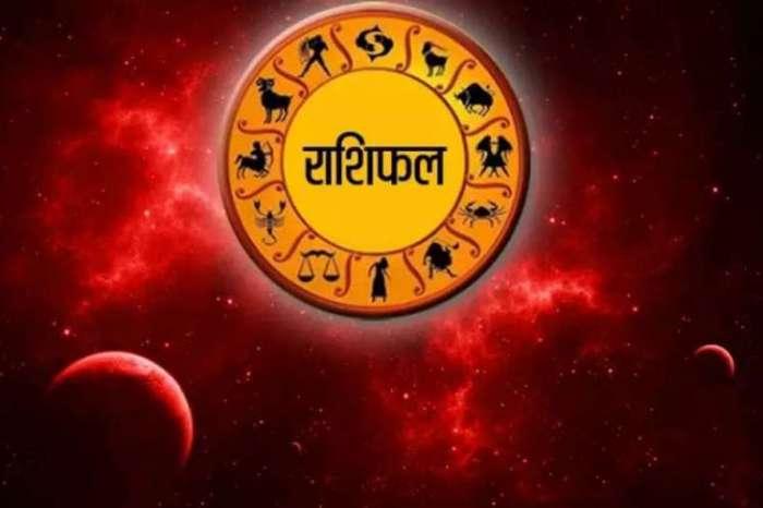Aaj Ka Rashiphal में जाने राशियों में होने वाला विशेष परिवर्तन