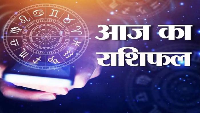 Aaj ka rashifal 5 आज का राशिफल: जानिए आज कैसा रहेगा आपका पूरा दिन