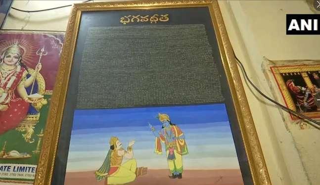 चावल के दानों पर पूरी भगवद् गीता