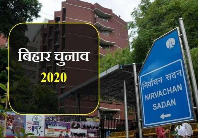 बिहार चुनाव की तैयारियाँ जाेरों पर , LJP ने जारी किया यह नारा