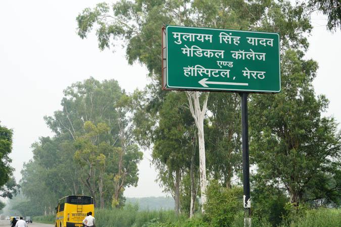 सियासत के साथ साथ नाम बदल भी बदल जाते है, अब मुलायम सिंह यादव मेडिकल कॉलेज का नाम बदला