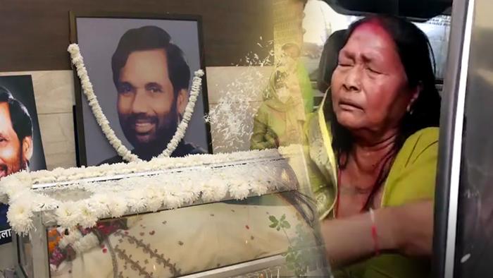 Ramvilas Paswan के पार्थिव शरीर को देखकर बेसुध हुईं उनकी पहली पत्नी
