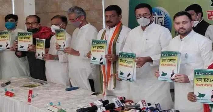 बिहार विधानसभा चुनाव : महागठबंधन ने जारी किया संकल्प पत्र, 10 लाख लोगों को रोजगार देने का वादा