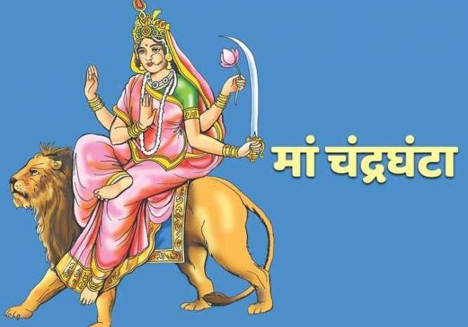 Navratri Special : आज है नवरात्रि का तीसरा दिन, ऐसे करे मां चंद्रघंटा की पूजा