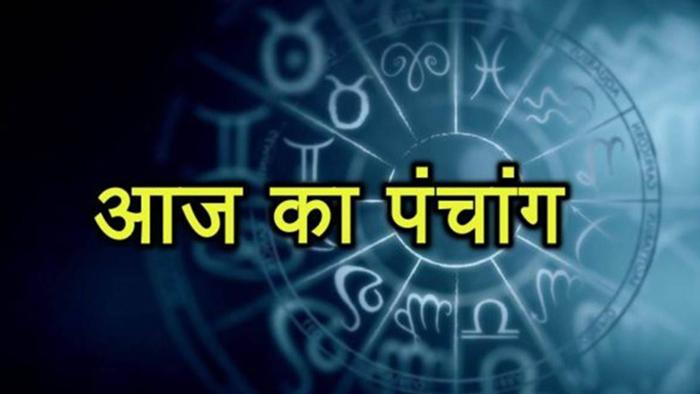 Aaj Ka Panchang: जानें नक्षत्र व राहुकाल की दशा